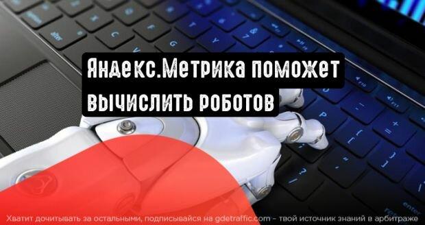 Метрика обновила систему вычисления роботов
